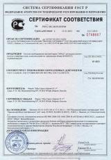 Сертификаты AIRnet